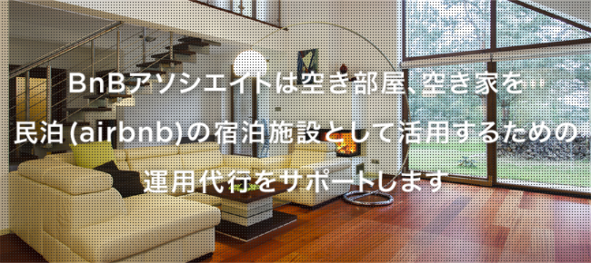 BnBアソシエイトは空き部屋、空き家を民泊  (airbnb)の宿泊施設として活用するための運用代行をサポートします